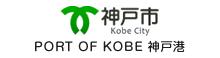PORT OF KOBE 神戸港