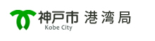 神戸市港湾局