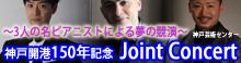 神戸海港150年記念Joint Concert