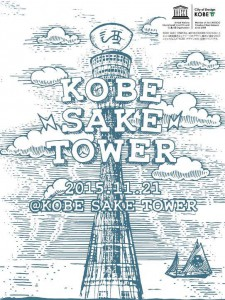 KOBE SAKE TOWER
