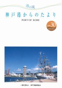 港の風~神戸港からの便り~vol.30