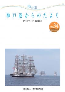 171004_港の風 表紙