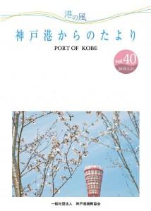 みなとの風vol.40