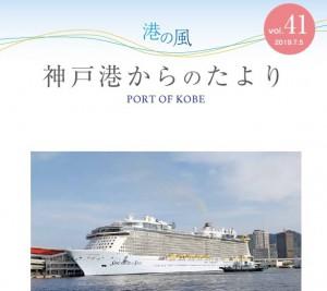 情報誌「港の風」第41号(夏季)