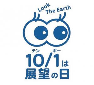 展望の日ロゴ