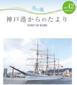 情報誌「港の風」 第42号(秋季)