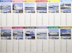 2020年神戸港カレンダー【客船版】