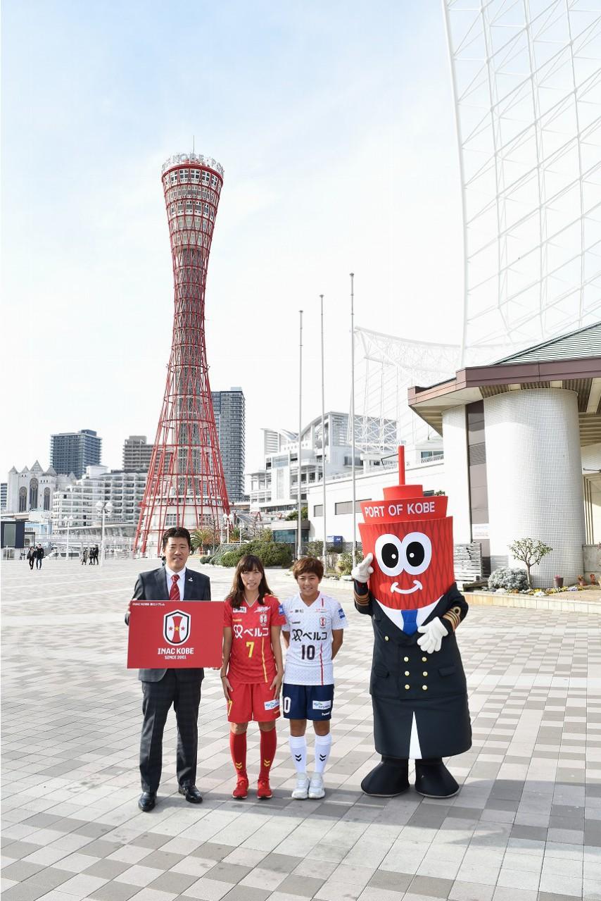 神戸ポートタワーを背にする 安本社長、中島キャプテン、岩渕副キャプテン、キャプテンタワー君