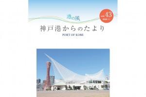 港の風 第43号 (2020年・新年号)