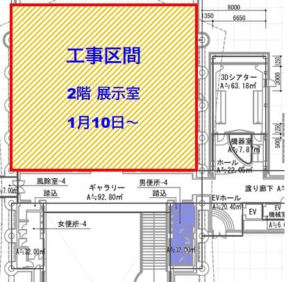 202001工事区間_2F