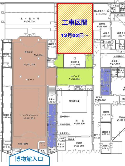 202001工事区間_1F