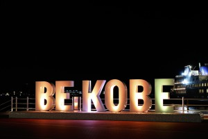BE KOBE Night