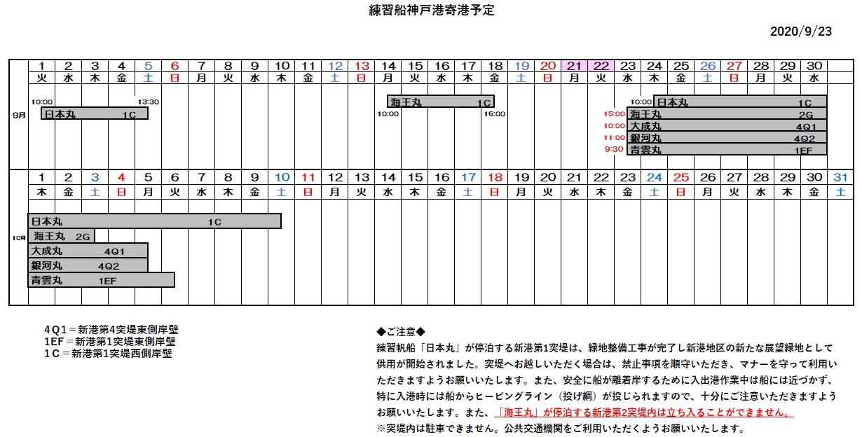 練習船神戸港寄港予定_20200923