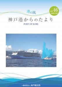 港の風 第46号 (秋季号)