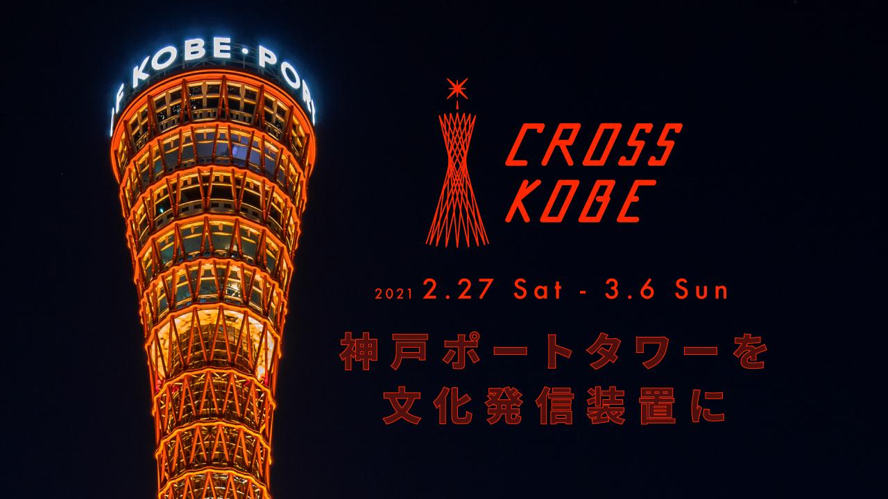 cross_kobe_banner_1280_720-