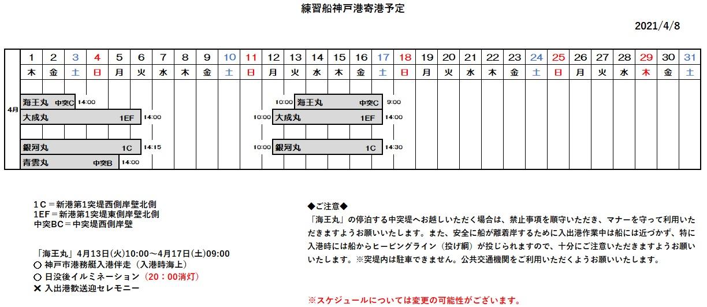 練習船神戸港寄港予定_20210408